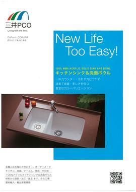 最新カタログ20130401